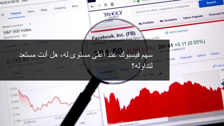 سعر سهم فيسبوك يحقق مستوى قياسي جديد