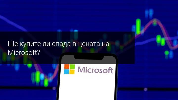 Акциите на Microsoft паднаха след отчета, но ще отскочат ли от ключова подкрепа?