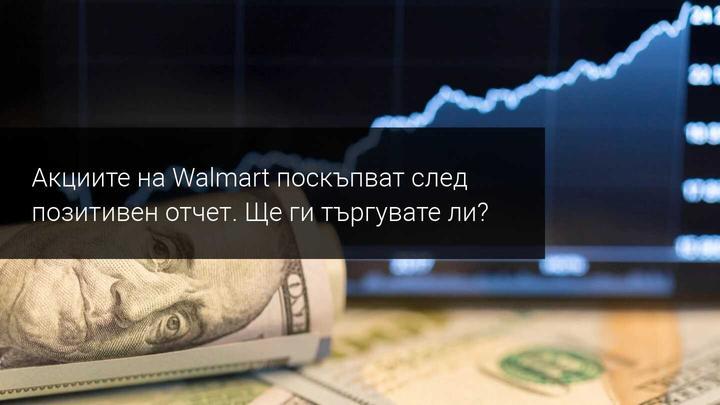 Може ли акциите на Walmart да скочат с 21%?