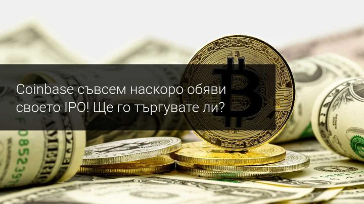 Първичното публично предлагане на Coinbase подкрепя пазара на цифрови валути