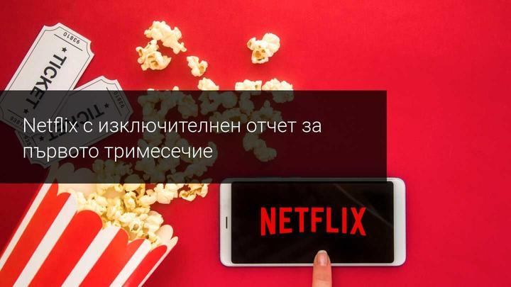 Приходите на Netflix достигнаха 7.16 млрд. долара през първото тримесечие