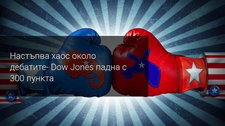 Фондовите пазари падат след хаотичния дебат Тръмп - Байдън