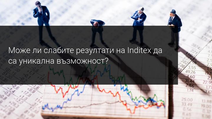 Резултатите от отчета на Inditex са по-лоши от очакванията