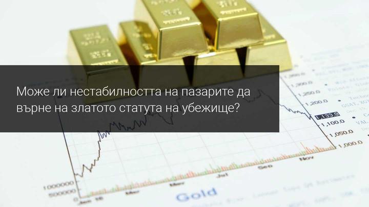Страхът от инфлация и слабият долар движат златото