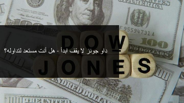 داو جونز على وشك الانتهاء من أفضل شهر له منذ أكثر من ثلاثة عقود