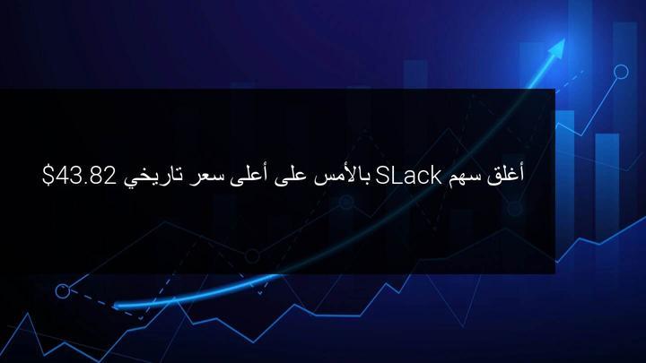 Salesforce تشتري Slack مقابل 27.7 مليار دولار