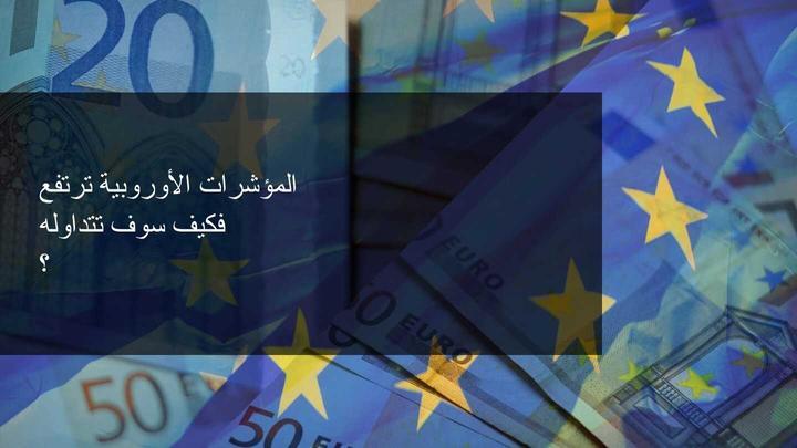 المؤشرات الاوروبية ترتفع مجدداً