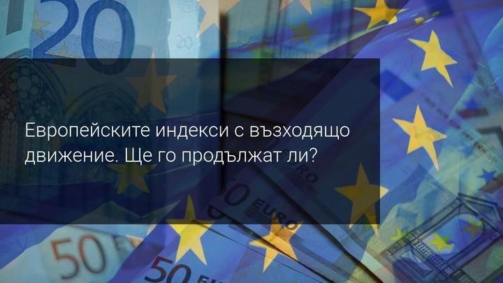 Глътка въздух: европейските борсови индекси с отскок