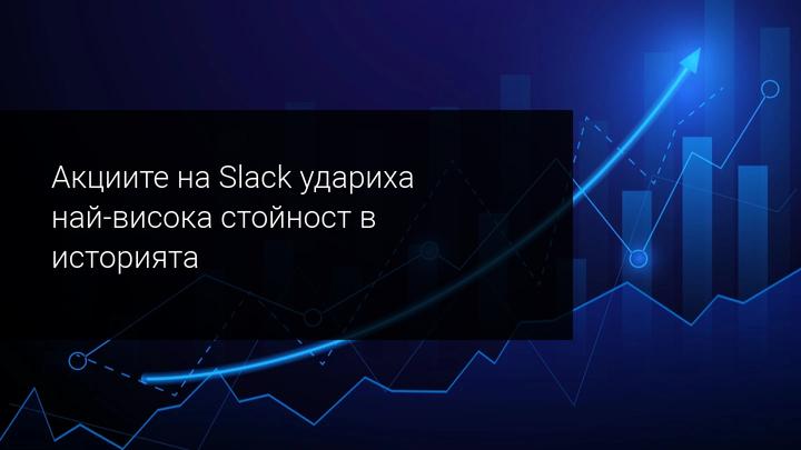 Официално: Salesforce ще купи Slack в една от най-големите сделки в софтуерната индустрия