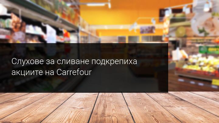 Силно представяне на акциите на Carrefour след информация за сливане