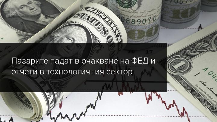 Пазарите на червено в очакване на ФЕД и отчети от технологичния сектор
