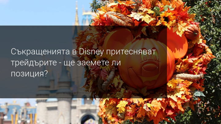Съкращенията на над 28 000 работника удариха по акциите на Disney