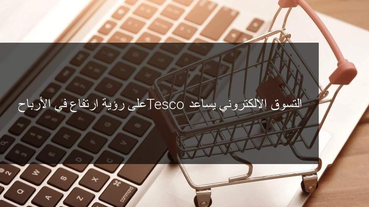 ارتفعت Tesco في سوق الأوراق المالية بمبيعات إيجابية في الفصل المالي الأول