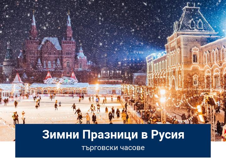 Търговски часове по време на зимните празници в Русия