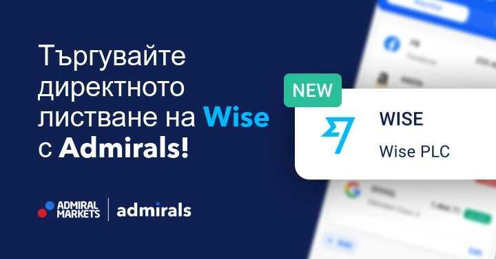 Директното листване на Wise се превърна в хит! Търгувайте го с Admirals!