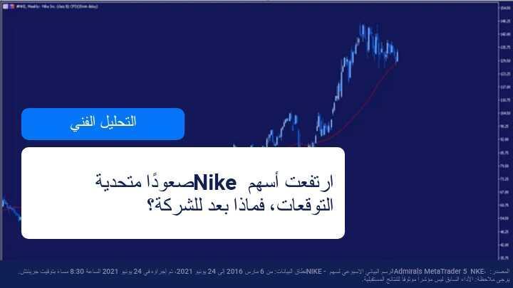 ارباح شركة Nike تفوق توقعات الاسواق