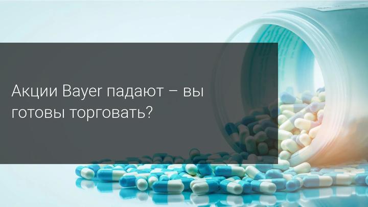 Акции Bayer падают, вы готовы торговать?