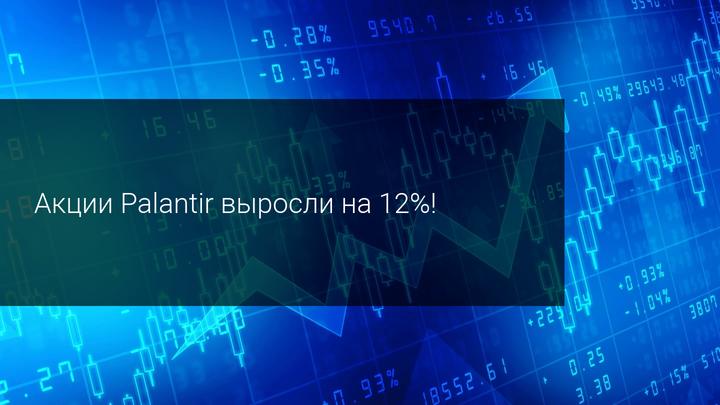 Акции Palantir выросли на 12%!