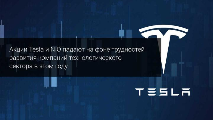 Акции Тесла и NIO продолжаю падение
