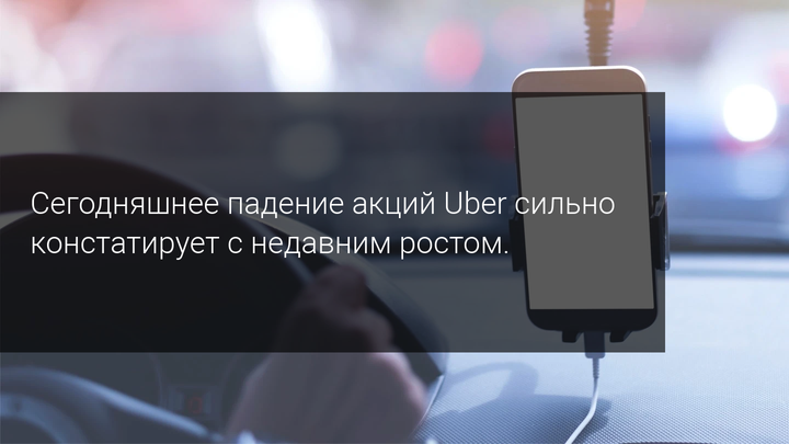 Сегодняшнее падение акций Uber сильно констатирует с недавним ростом.