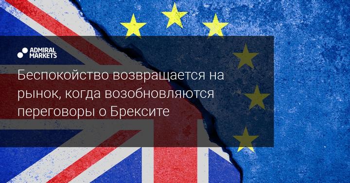 Беспокойство возвращается на рынок, когда возобновляются переговоры по Брекситу