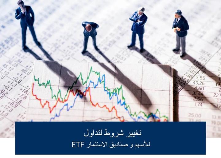 تغييرات جديدة في شروط تداول العقود مقابل الفروقات للأسهم وصناديق الاستثمار المتداولة