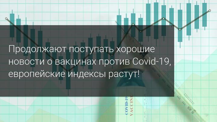 Продолжают поступать хорошие новости о вакцинах против Covid-19, европейские индексы растут!
