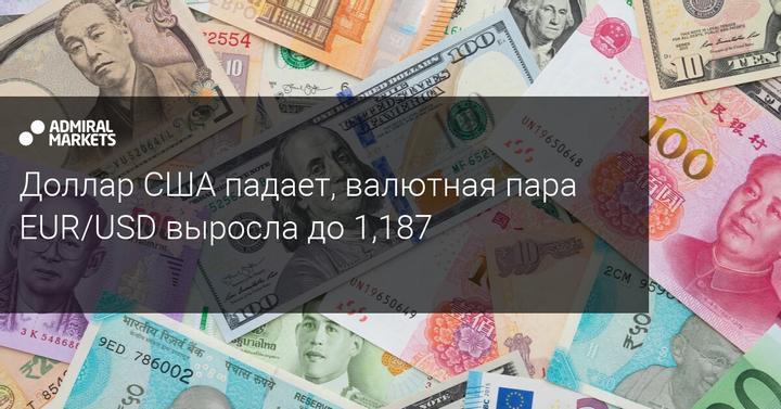 Доллар США падает, валютная пара EUR/USD выросла до 1,187