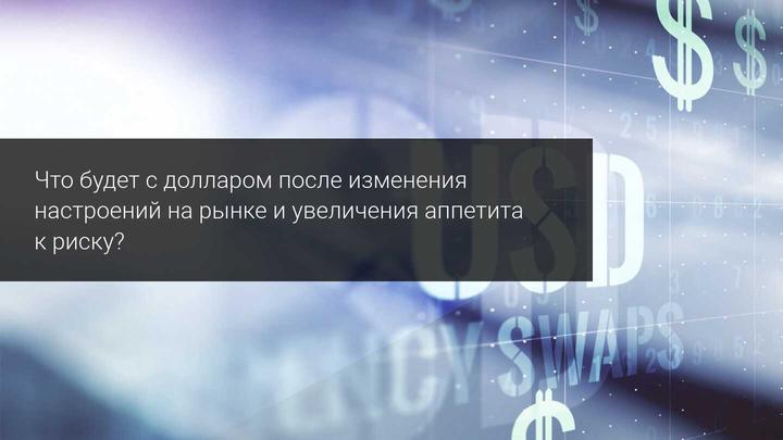 Что будет с долларом после изменения настроений на рынке и увеличения аппетита к риску?