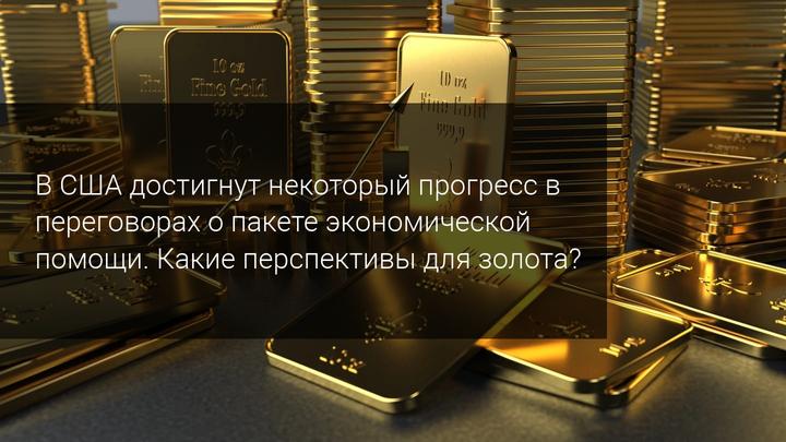 В США достигнут некоторый прогресс в переговорах о пакете экономической помощи. Какие перспективы для золота?