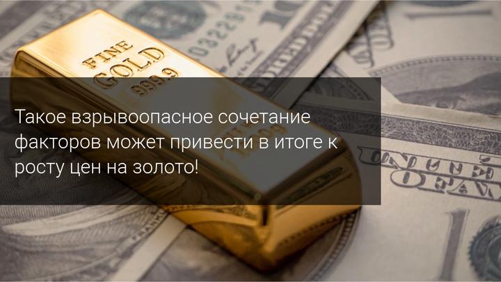 Такое взрывоопасное сочетание факторов может привести в итоге к росту цен на золото!