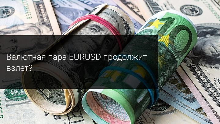Валютная пара EURUSD продолжит взлет?