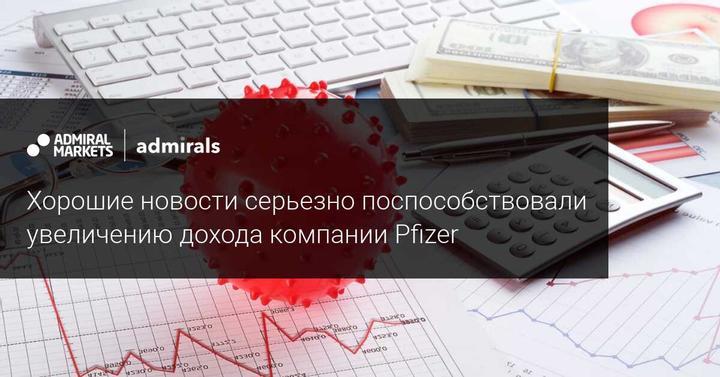 Хорошие новости способствуют увеличению дохода компании Pfizer