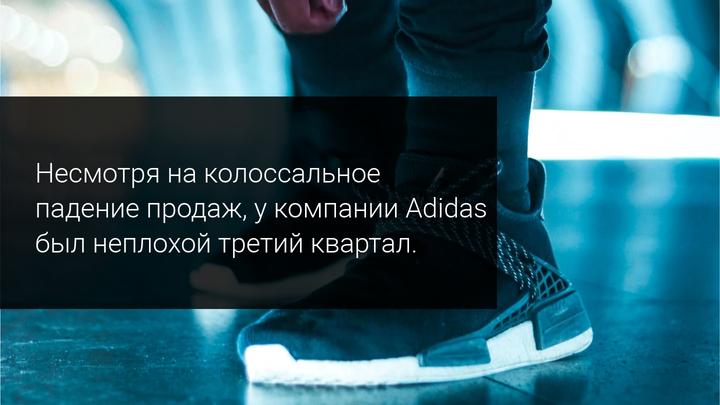 Несмотря на колоссальное падение продаж, у компании Adidas был неплохой третий квартал.