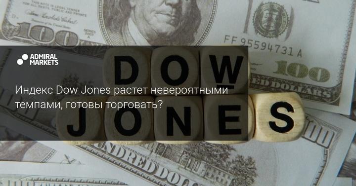 Индекс Dow Jones растет невероятными темпами, готовы торговать?
