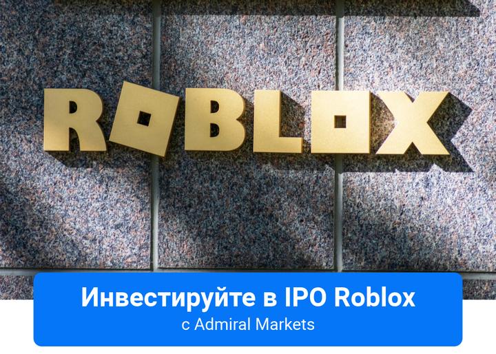 Инвестируйте в IPO Roblox