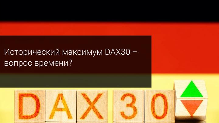 Исторический максимум DAX30 - вопрос времени?