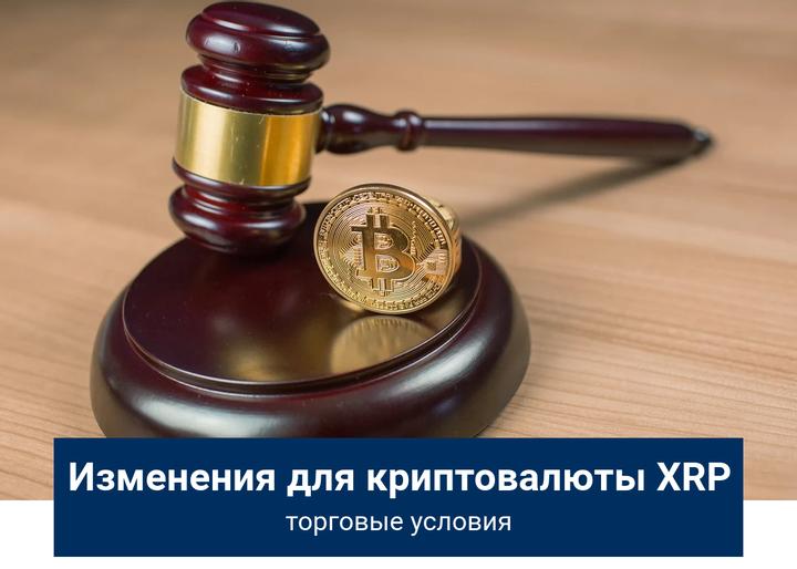 Изменения для криптовалюты XRP