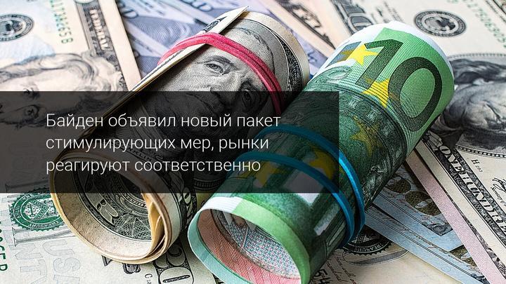 Байден объявил новый пакет стимулирующих мер, рынки реагируют соответственно