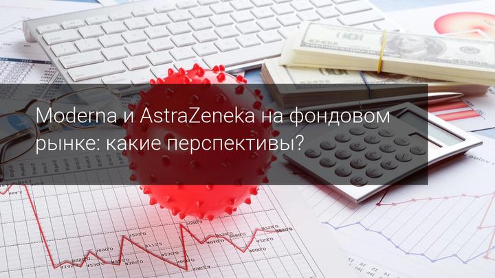 Moderna и AstraZeneka на фондовом рынке: какие перспективы?