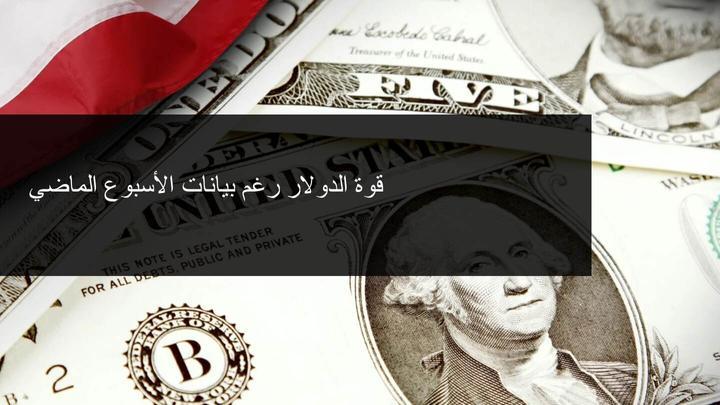 آفاق السوق الأسبوعية: التركيز على الدولار الأمريكي والحوافز والأسهم