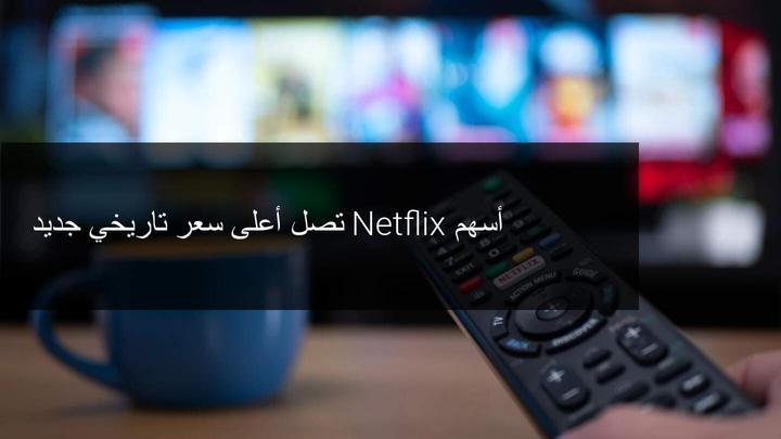 تشهد Netflix أعلى مستوياتها على الإطلاق بعد تنصيب بايدن
