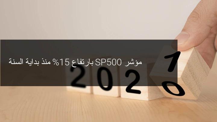 نهاية 2020