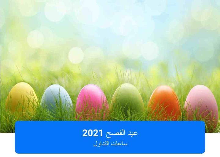 عيد الفصح وجدول التداول