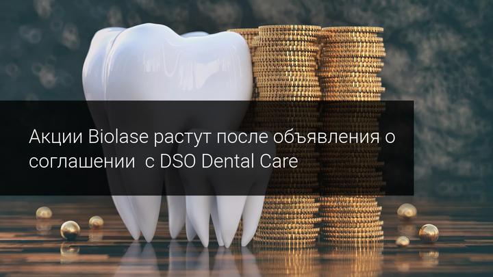 Акции Biolase растут после объявления о соглашении  с DSO Dental Care