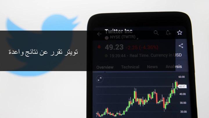 تويتر يعلن عن نتائج ايجابية بعد اغلاق السوق