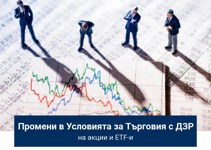 Промени в условията за търговия с ДЗР на акции и ДЗР на ETF-и