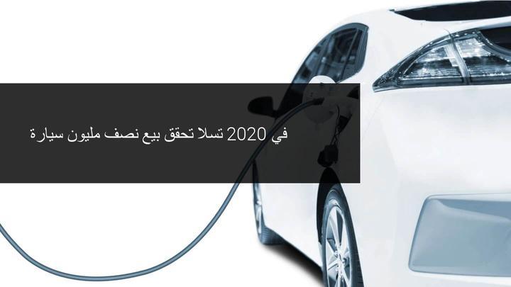 تسلا تحقق بيع نصف مليون مركبة في 2020
