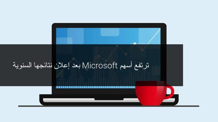 أدت نتائج Microsoft الجيدة إلى ارتفاع السهم في فترة ما قبل الافتتاح