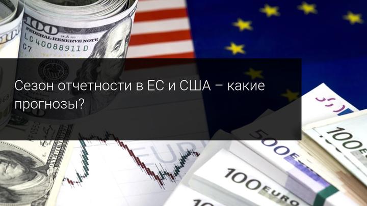 Сезон отчетности в США и ЕС - какие прогнозы?
